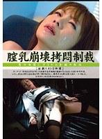 (h_286mad011)[MAD-011] 膣乳崩壊拷悶制裁 依頼リスト3件目 ダウンロード