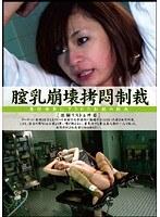 (h_286mad012)[MAD-012] 膣乳崩壊拷悶制裁 依頼リスト4件目 ダウンロード