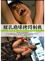 (h_286mad013)[MAD-013] 膣乳崩壊拷悶制裁 依頼リスト5件目 ダウンロード