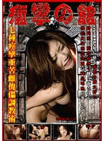 痙攣の館 拷問執行番号:04 ダウンロード