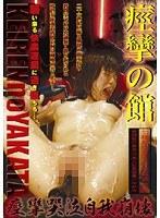 痙攣の館 拷問執行番号:05 ダウンロード