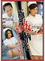 「極姦病院 陥れられたナースたち 1」のパッケージ画像