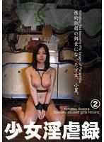 (h_286mad00150)[MAD-150] 少女淫虐録 2 青空小夏 ダウンロード