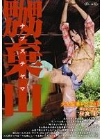 (h_286mad00156)[MAD-156] 嬲棄山 捕われた少女 11 桜庭彩 ダウンロード
