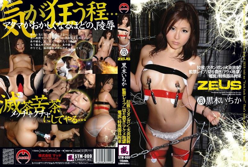 ZEUS 03 黒木いちか