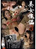 美女傀儡 3 ダウンロード
