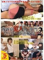 (h_286stm00038)[STM-038] 西新宿美人OL専門マッサージ治療院 2 ダウンロード