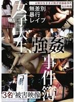 (h_286stm00039)[STM-039] 女子大生、強姦事件簿 ダウンロード