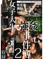 (h_286stm00050)[STM-050] 女子大生、強姦事件簿 2 ダウンロード