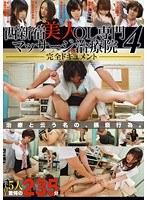 (h_286stm00055)[STM-055] 西新宿美人OL専門マッサージ治療院 4 ダウンロード
