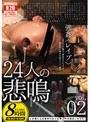 24人の悲鳴 24人の犯された女達の実録映像総集編 vol.2