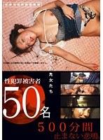 実録強姦映像総集編 性犯罪被害者50名 ダウンロード