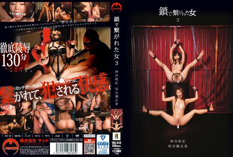 彼女、神谷秋妃出演の陵辱無料動画像。鎖で繋がれた女 3