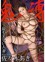 「鬼縛 'きばく'6 佐々木あき」のパッケージ画像