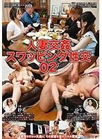 人妻交姦スワッピング性交 02