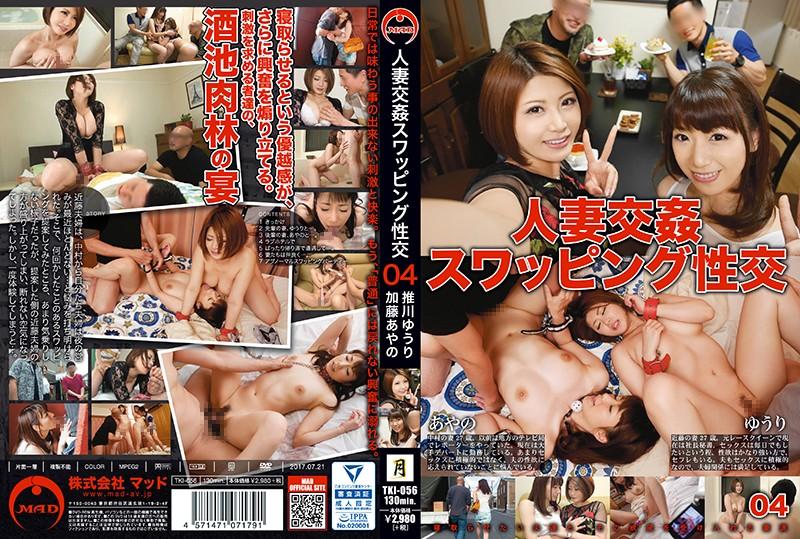巨乳の人妻、推川ゆうり出演の3P無料熟女動画像。人妻交姦スワッピング性交 04