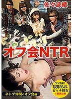 オフ会NTR 佐々波綾 ダウンロード