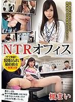 「NTRオフィス 一夜の過ちが泥沼、婚約者は会社の同僚のいいなり」のパッケージ画像