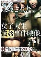 隠蔽された、女子大生強姦事件映像。 ダウンロード