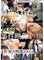 隠蔽された、女子大生強姦事件映像。 5 ダウンロード