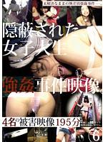 (h_286zro00033)[ZRO-033] 隠蔽された、女子大生強姦事件映像。 6 ダウンロード