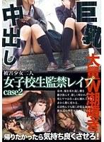 「女子校生監禁レイプ case2」のパッケージ画像