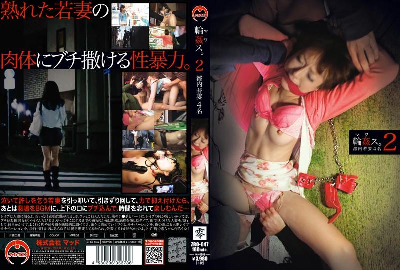 若妻の輪姦無料熟女動画像。輪姦ス!