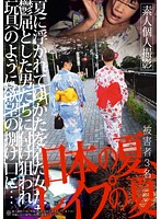 「日本の夏、レイプの夏」のパッケージ画像