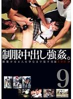 制服中出し強姦。 9