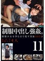 「制服中出し強姦。 11」のパッケージ画像