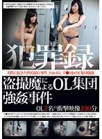 犯罪録 盗撮魔によるOL集団強姦事件 File.03 ダウンロード