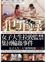 犯罪録 女子大生拉致監禁集団輪姦事件 File.05 ダウンロード