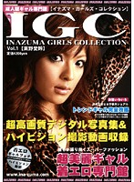 INAZUMA GIRLS COLLECTION VOL.1 【東野愛鈴】