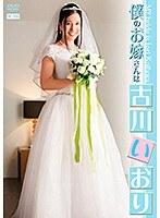 僕のお嫁さんは古川いおり 古川いおり