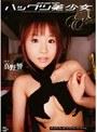 ハックツ美少女EX 001 真野響