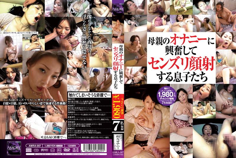 人妻、翔田千里出演のオナニー無料熟女動画像。母親のオナニーに興奮してセンズリ顔射する息子たち