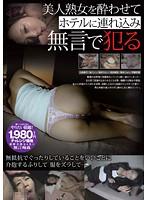 (h_307amrb00005)[AMRB-005] 美人熟女を酔わせてホテルに連れ込み無言で犯る ダウンロード