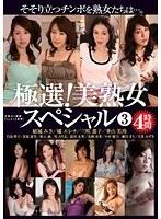 極選!美熟女スペシャル 3 4時間 ダウンロード