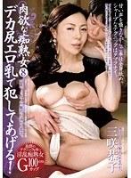 肉欲な痴熟女 8 三咲恭子 ダウンロード