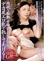(h_307bjpn00008)[BJPN-008] 肉欲な痴熟女 8 三咲恭子 ダウンロード