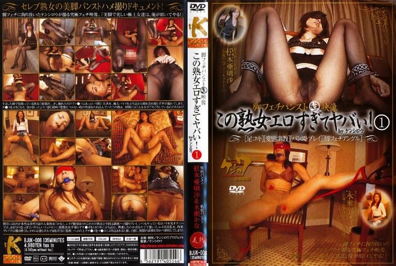 淫乱の熟女、松本亜璃沙出演のオナニー無料動画像。この熟女エロすぎてヤバい!