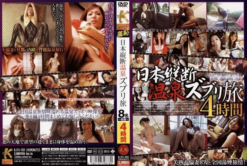 温泉にて、浴衣の人妻の不倫無料熟女動画像。日本縦断温泉ズブリ旅4時間