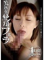 「美熟女の絶頂フェラ 4時間」のパッケージ画像
