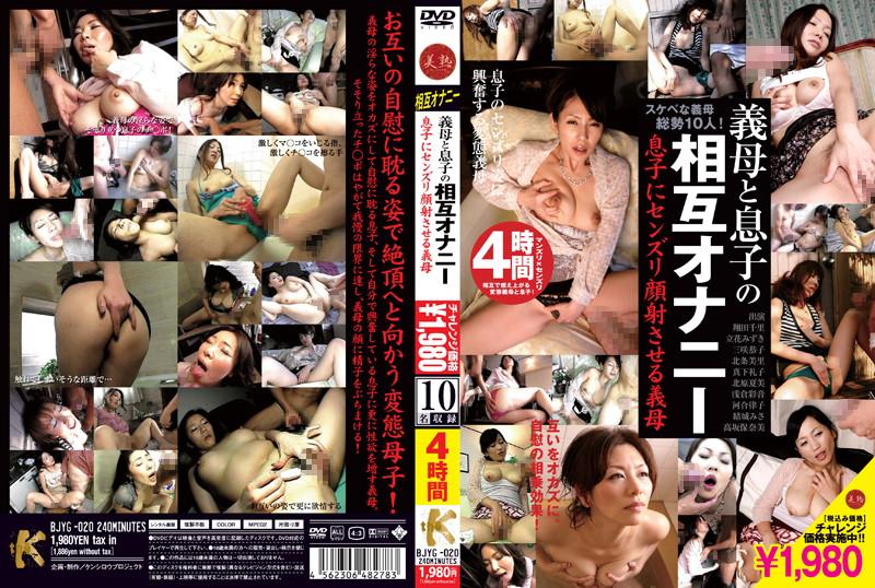義母、翔田千里出演のオナニー無料熟女動画像。義母と息子の相互オナニー 息子にセンズリ顔射させる義母 4時間