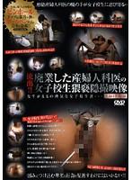 流出!!廃業した産婦人科医の女子校生猥褻隠撮映像 ダウンロード