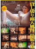「貸し切り露天風呂」隠撮!! 3