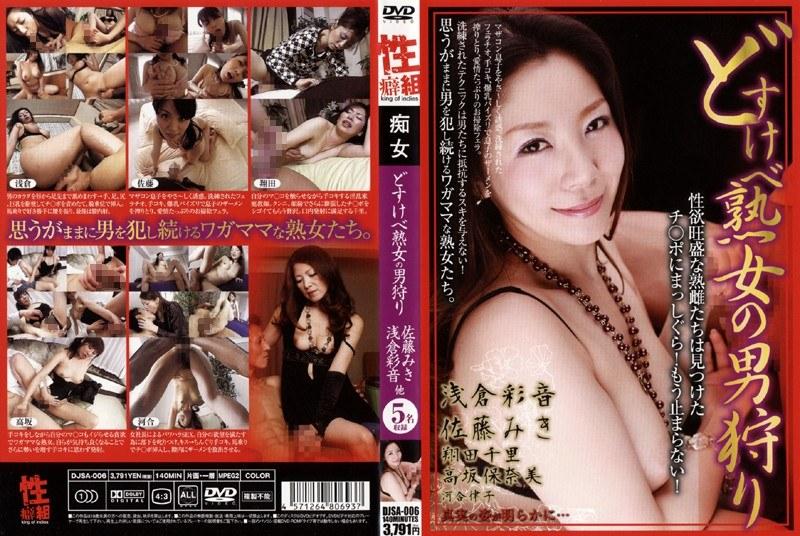 爆乳の熟女、浅倉彩音出演のフェラ無料動画像。どすけべ熟女の男狩り