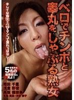 「ベロでチ●ポと睾丸をしゃぶる熟女」のパッケージ画像