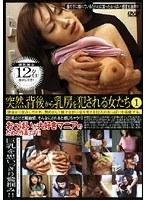 (h_307djsb01)[DJSB-001] 突然、背後から乳房を犯される女たち 1 ダウンロード