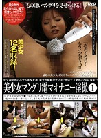 美少女マングリ電マオナニー淫撮 1 ダウンロード